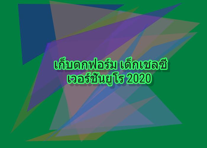 เก็บตกฟอร์ม เด็กเชลซี เวอร์ชั่นยูโร 2020